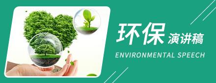 关于学生低碳环保演讲稿