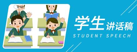 2020高考百日誓师学生代表讲话稿范文最新精选