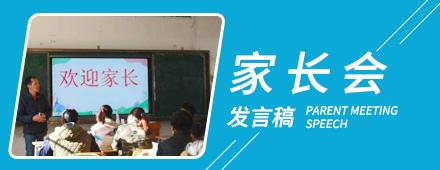 2019期末家长会班主任发言稿范文最新热门精选