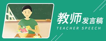 关于小学教师发言稿_小学教师发言稿