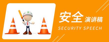珍爱生命注意安全:安全演讲稿范文【五篇】